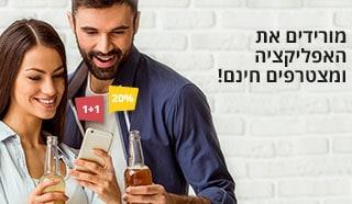 מורידים את האפליקציה ומצטרפים חינם