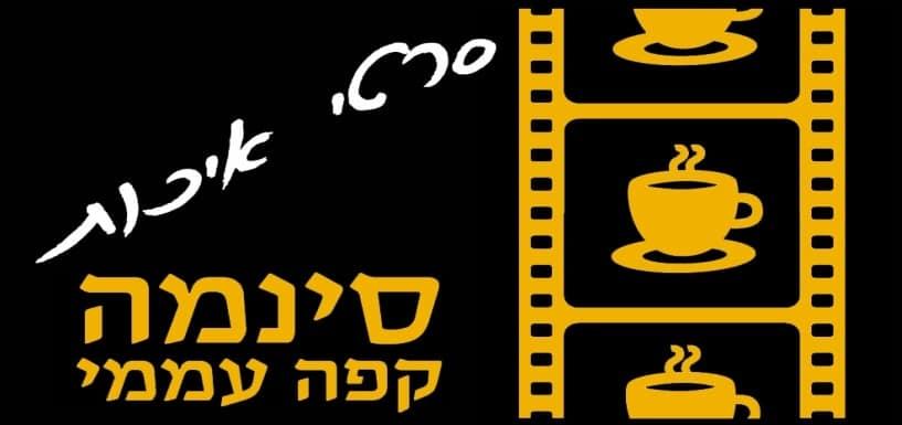 סינמה קפה עממי- סטודנט גרופ מועדון הטבות לסטודנטים
