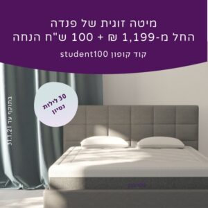 קוביה מיטה זוגית